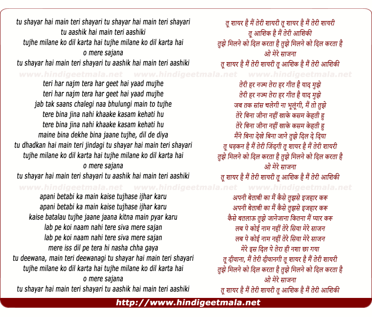 lyrics of song Tu Shaayar Hai, Mai Teree Shaayaree