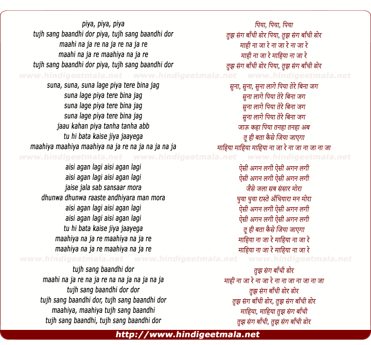 lyrics of song Tujh Sang Baandhi Dor Piya