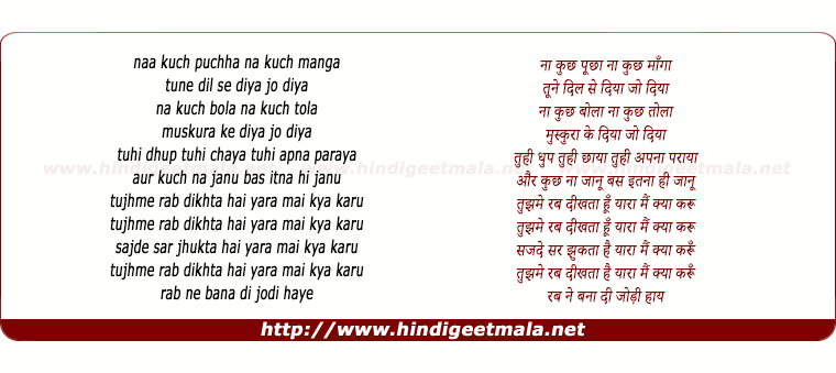 lyrics of song Tujhame Rab Dikhta Hai (female)
