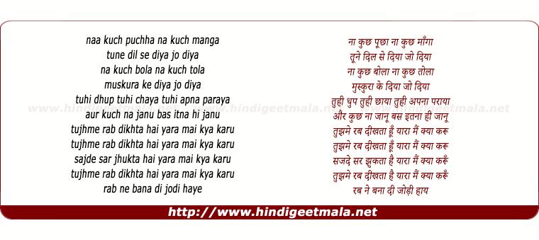 lyrics of song Tujhme Rab Dikhta Hai (Female)