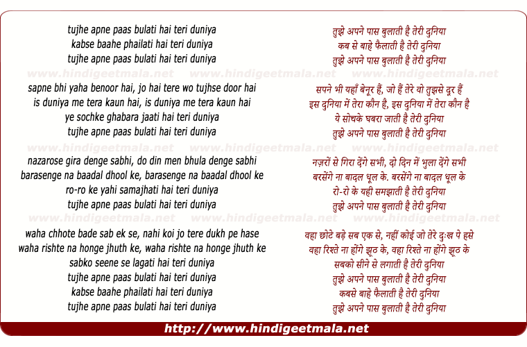 lyrics of song Tujhe Apne Paas