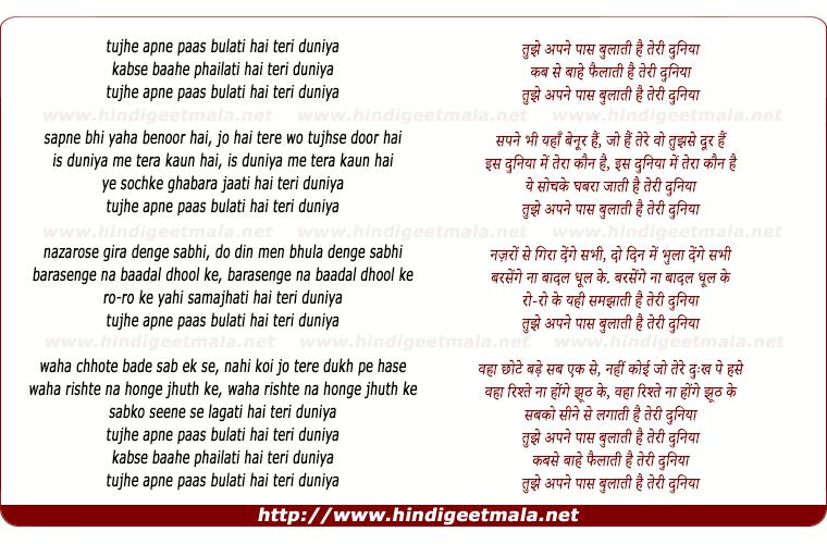 lyrics of song Tujhe ,Apne Paas