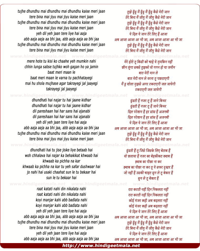 lyrics of song Tujhe Dhundhu Mai Dhundhu Kaise Meree Jaan