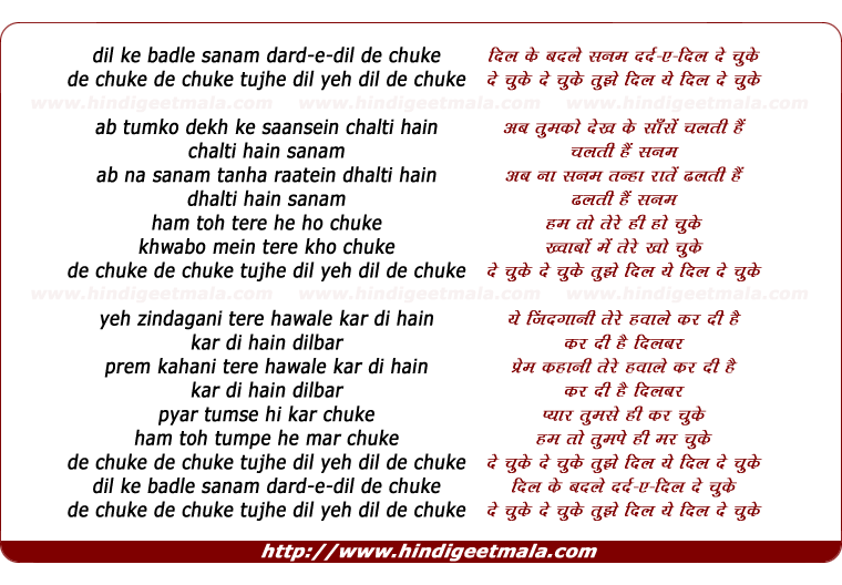 lyrics of song Tujhe Dil Yeh De Chuke
