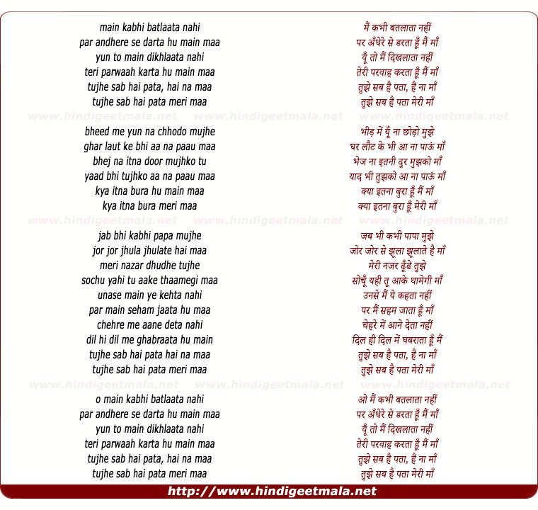 lyrics of song Tujhe Sab Hai Pata Meri Maa