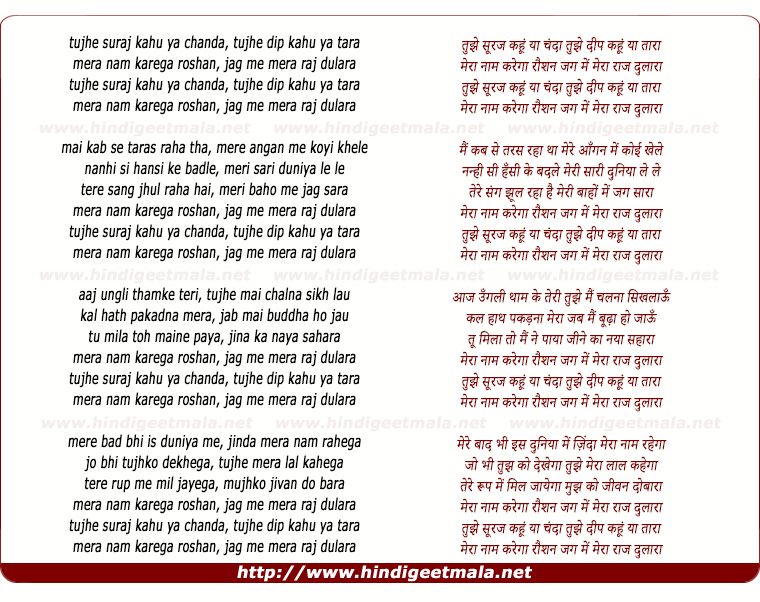 lyrics of song Tujhe Suraj Kahu Ya Chanda