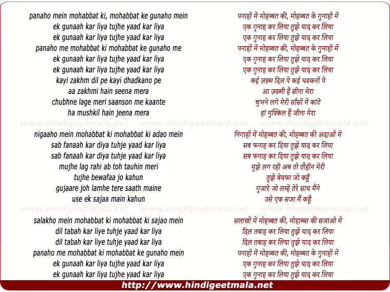 lyrics of song Tujhe Yaad Kar Liya