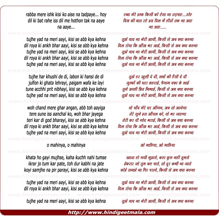 lyrics of song Tujhe Yad Na Meree Aayee
