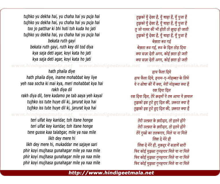 lyrics of song Tujhko Yu Dekha Hai