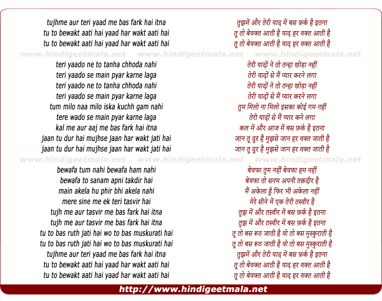 lyrics of song Tujhme Aur Teree Yad Me
