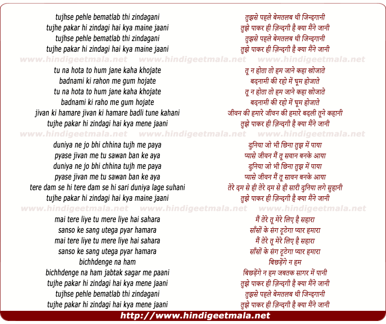 lyrics of song Tujhse Pehle Bematlab Thi