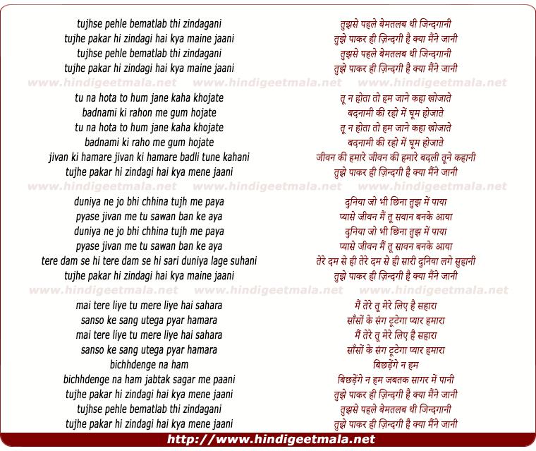Lyric om lyrics : Tujhse Pahle Bematlab Thi Zindagani - तुझसे पहले ...