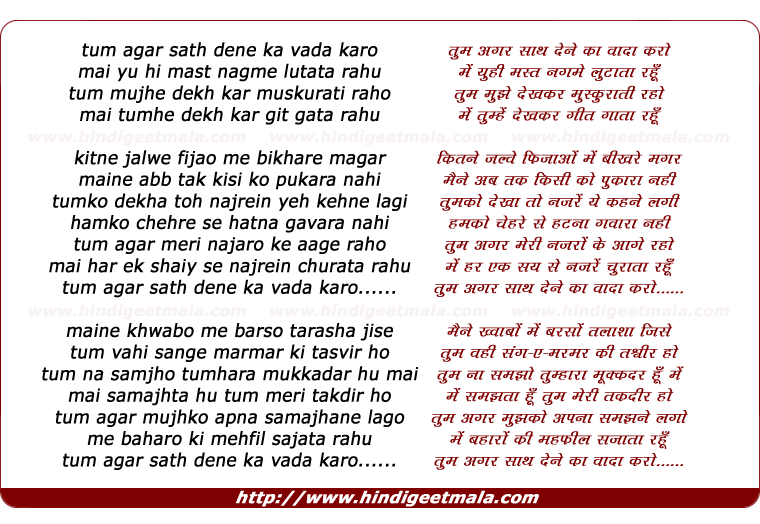 lyrics of song Tum Agar Sath Dene Kaa Vada Karo
