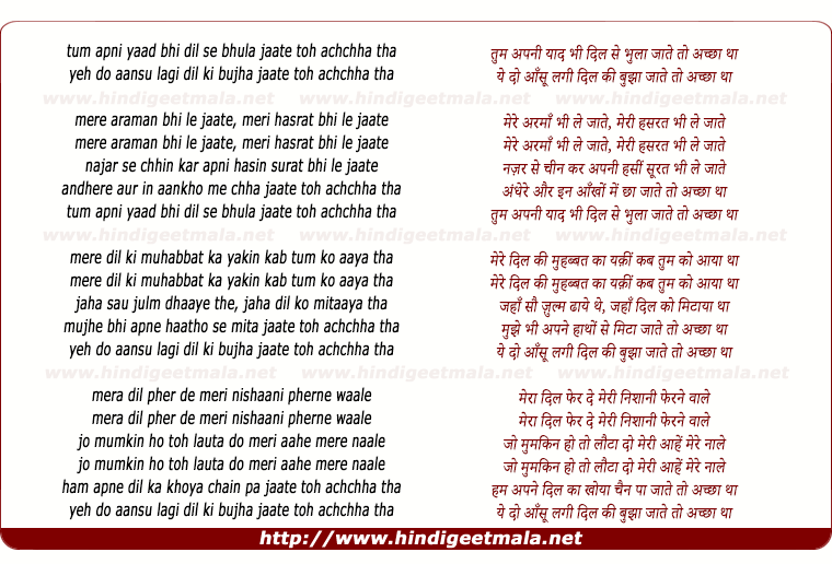 lyrics of song Tum Apanee Yaad Bhee Dil Se