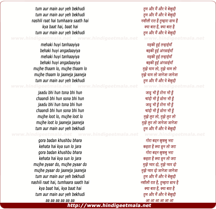 lyrics of song Tum Aur Main Aur Yeh Bekhudi