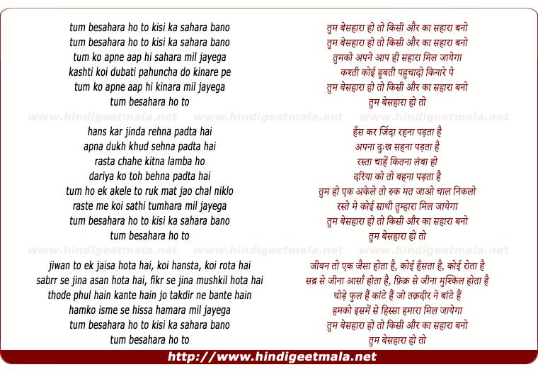 lyrics of song Tum Besahara Ho Toh Kisi Kaa Sahara Bano - I