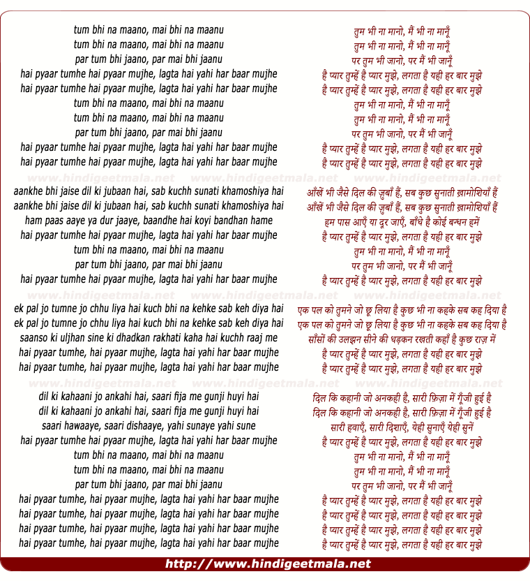 lyrics of song Tum Bhee Naa Maano, Mai Bhee Naa Maanu