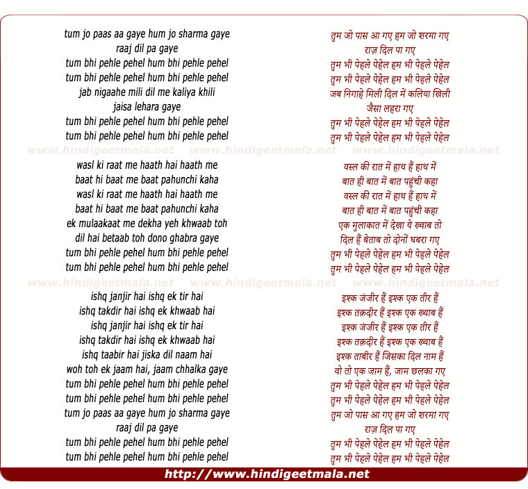lyrics of song Tum Bhee Pehle Pehal Ham Bhee Pehle Pehal