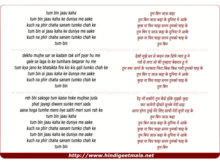 lyrics of song Tum Bin ,Jaaoon Kahan