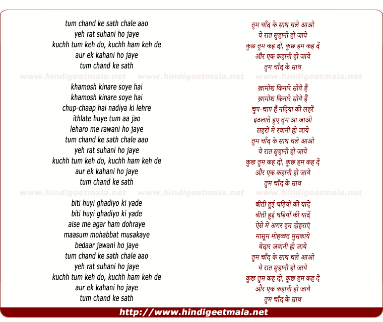 lyrics of song Tum Chand Ke Sath Chale Aao