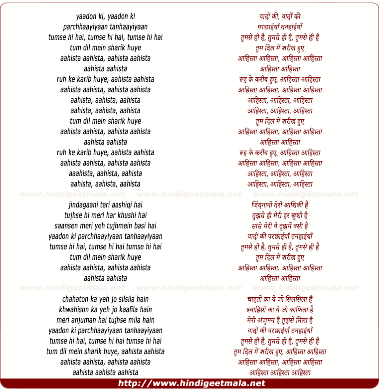 lyrics of song Tum Dil Mein Sharik Huye