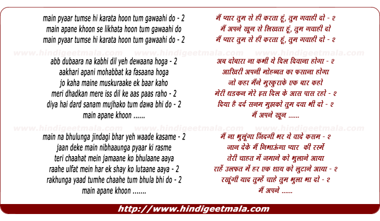 lyrics of song Main Pyar Tumse Hi Karata Hu Tum Gawaahi Do
