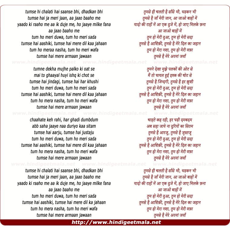 lyrics of song Tum Ho Meree Duwa, Tum Ho Meree Sada