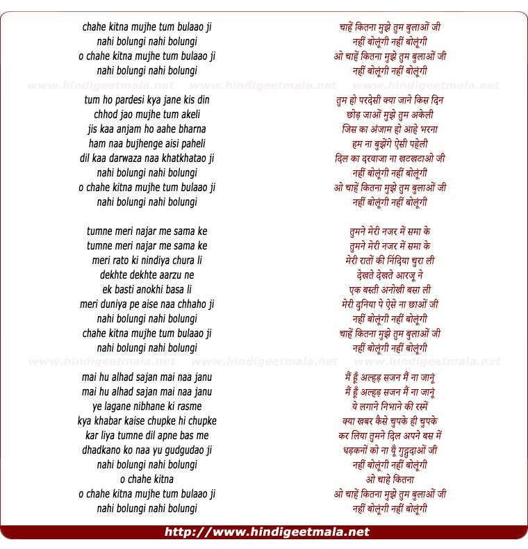 lyrics of song Chahe Kitna Mujhe Tum Bulaao Ji