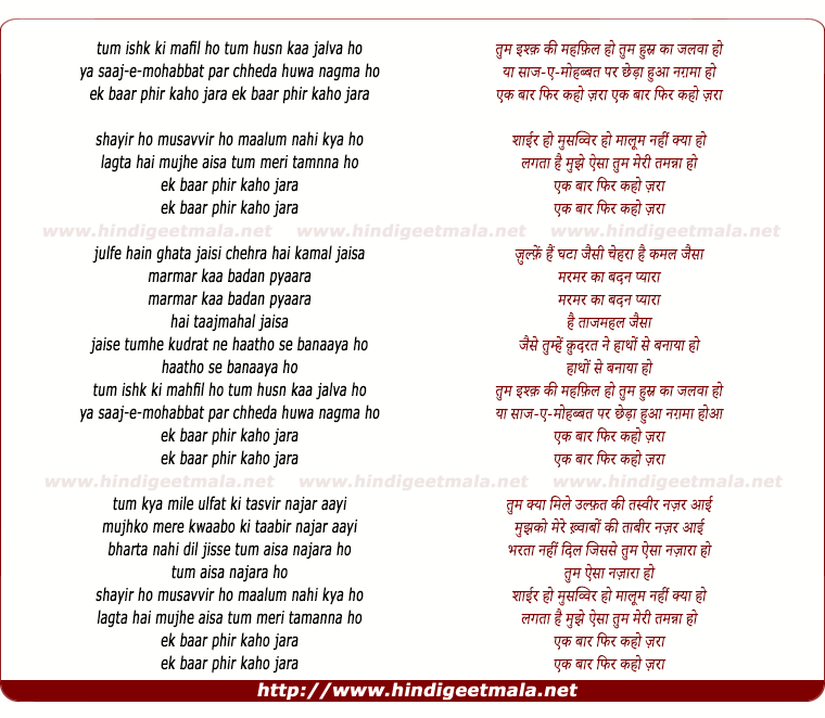 lyrics of song Tum Ishk Ki Mahfil Ho