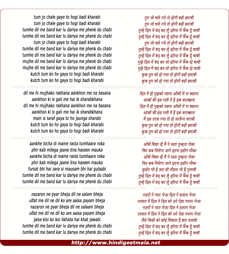 lyrics of song Tum Jo Chale Gaye To Hogi Badi Kharabi