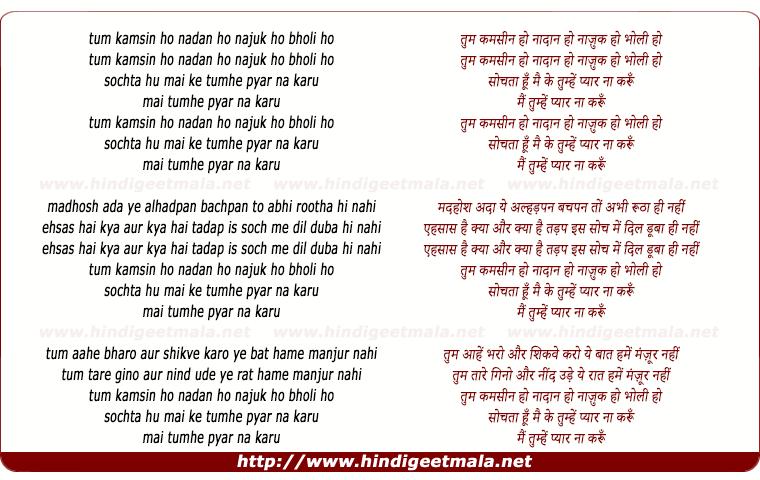 lyrics of song Tum Kamsin Ho Nadan Ho Nazuk Ho Bholi Ho