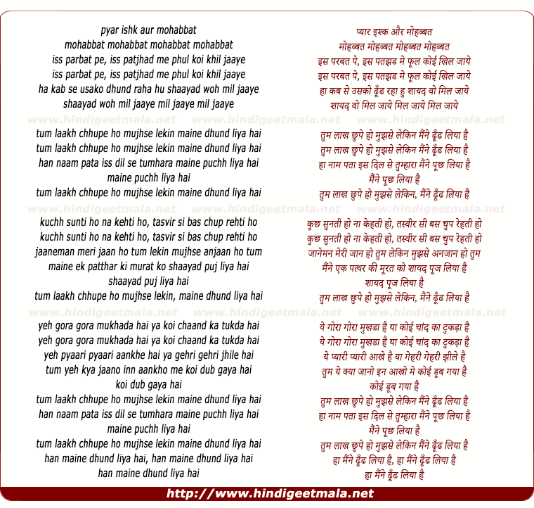 lyrics of song Tum Laakh Chhupe Ho Mujhase Lekin