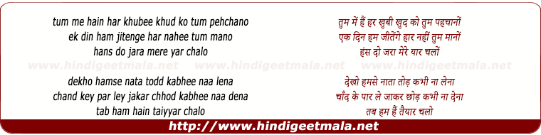 lyrics of song Tum Me Hain Har Khubee