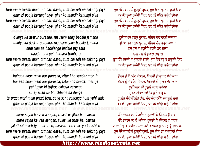 lyrics of song Tum Mere Swami Main Tumhari Daasi