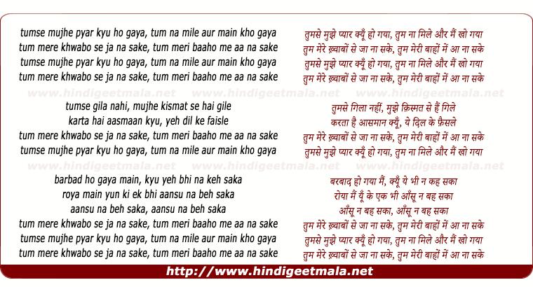 lyrics of song Tum Meri Baaho Mein Aa Na Sake