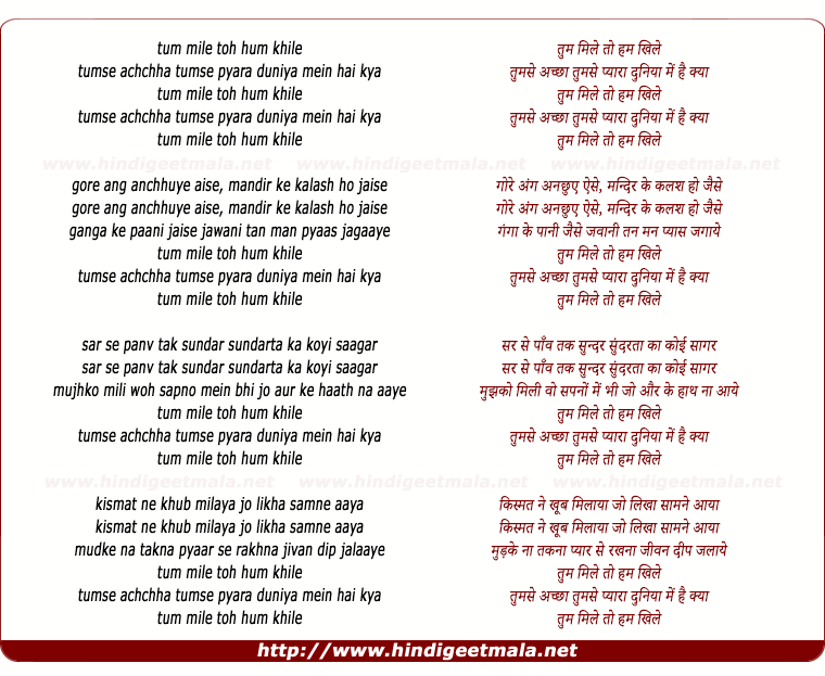 lyrics of song Tum Miile To Hum Khile