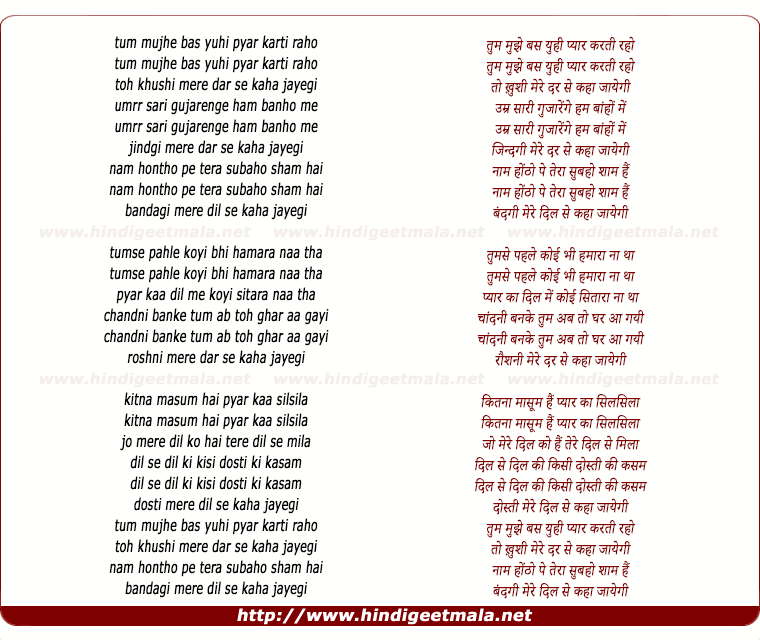 lyrics of song Tum Mujhe Bas Yuhi Pyar Karti Raho