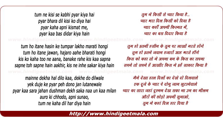 lyrics of song Tum Ne Kisee Se Kabhee Pyar Kiya Hai