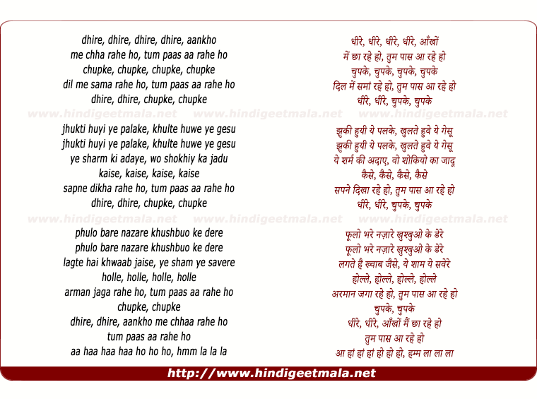lyrics of song Tum Paas Aa Rahe Ho