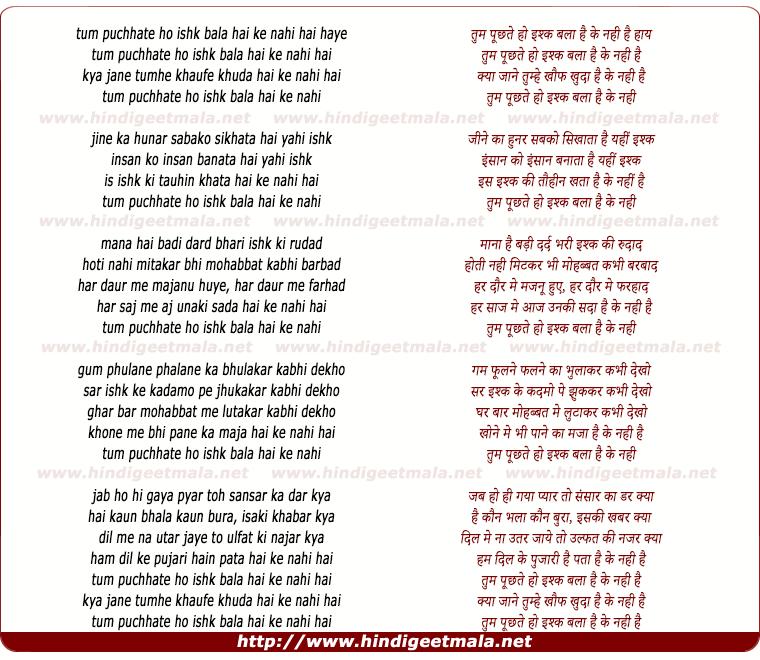 lyrics of song Tum Puchhate Ho Ishk Bhala Hai Ke Nahee Hai