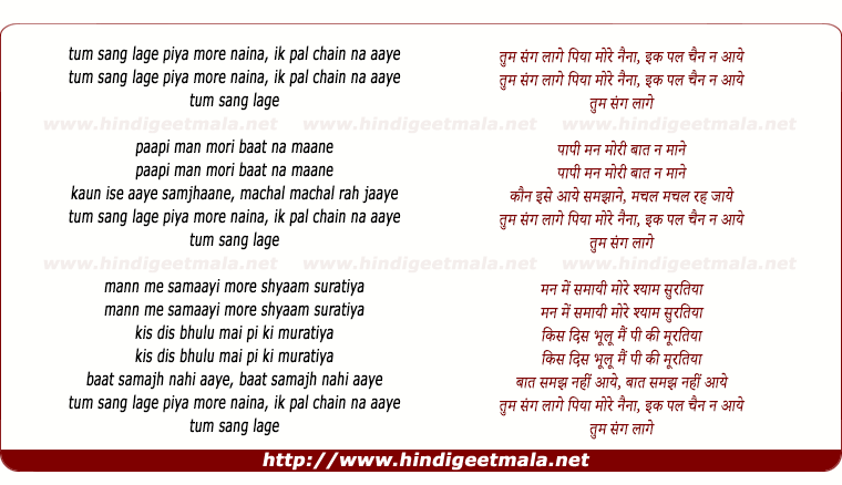 lyrics of song Tum Sang Lage Piya More Naina