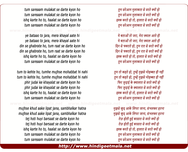 lyrics of song Tum Saream Mulakat Se Darte Kyon Ho