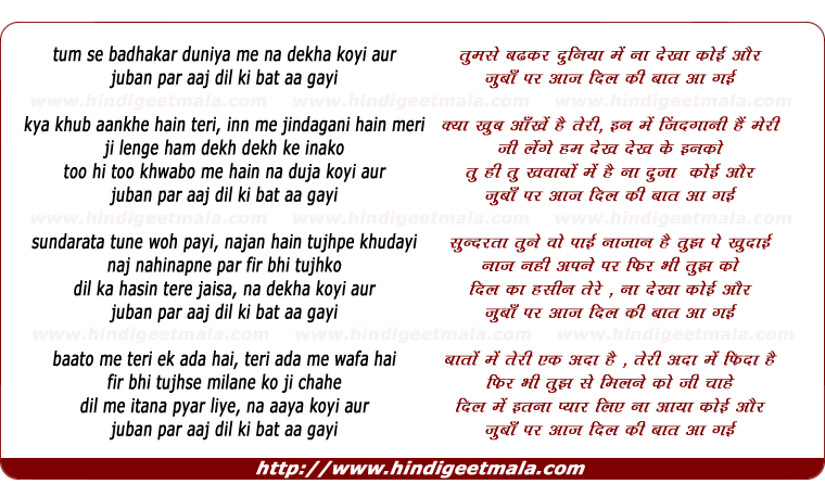 lyrics of song Tum Se Badhakar Duniya Me Naa Dekha Koyee Aur