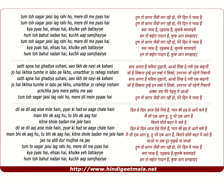 lyrics of song Tum To Sagar Jaisi Lag Rahi Ho