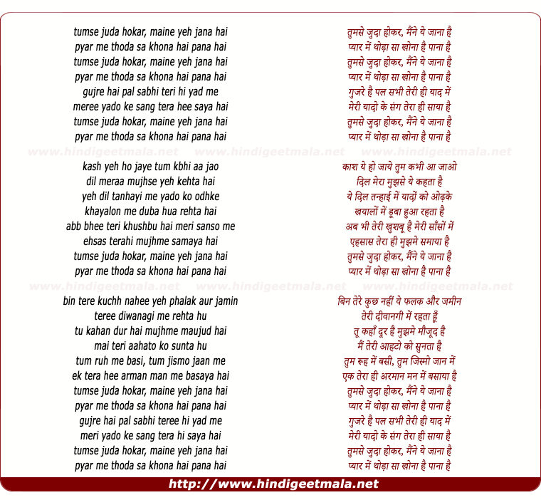 lyrics of song Tumase Juda Hokar, Maine Yeh Jana Hai