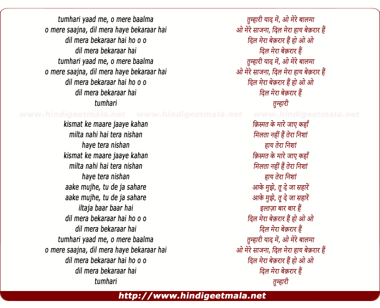 lyrics of song Tumhaaree Yaad Me Mere Balama