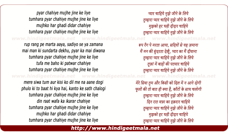 lyrics of song Tumhara Pyaar Chaahiye Mujhe Jine Ke Liye