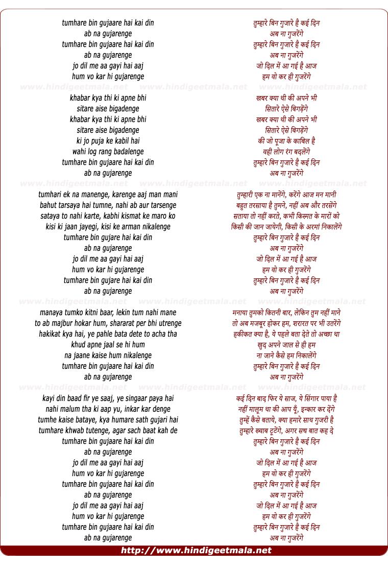 lyrics of song Tumhare Bin Gujare Hain Kayi Din Ab Na Gujarenge
