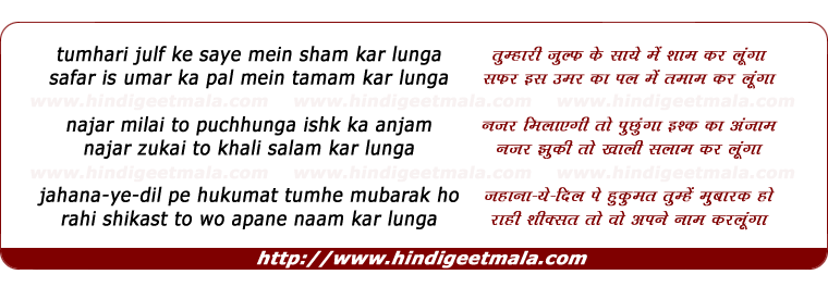 lyrics of song Tumhari Zulf Ke Saye Me Shaam Kar Lunga