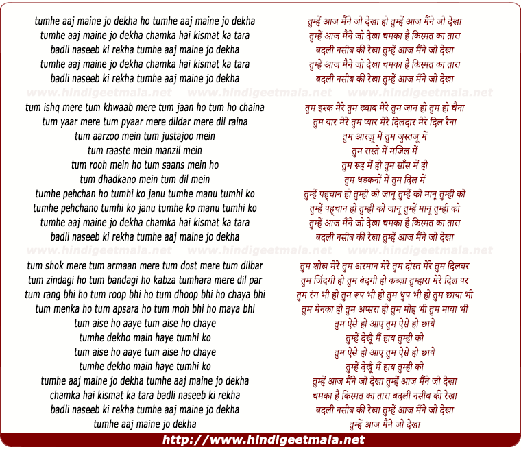 lyrics of song Tumhe Aaj Maine Jo Dekha